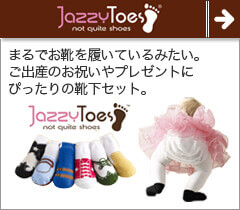 Jazzy Toes ジャジートー
