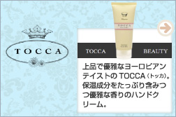 TOCCAセット