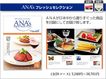 ANA FRESH SELECTION グルメ