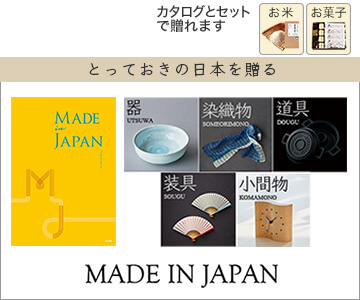 made in Japan 生活雑貨