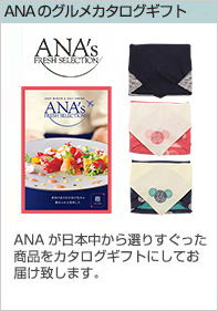 ANA's FRESH SELECTION グルメ