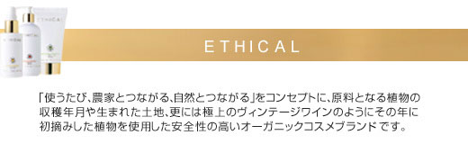 ETHICAL エシカル