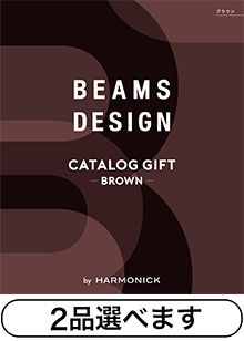 (2品選べる) BEAMS CATALOG GIFT Brown
