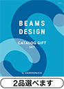 (2品選べる) BEAMS CATALOG GIFT Sky
